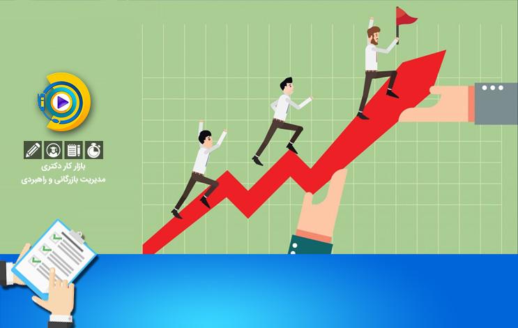 بازار کار دکتری مدیریت بازرگانی و راهبردی