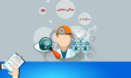 بازار کار رشته بینایی سنجی