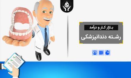 بازار کار و درآمد رشته دندانپزشکی