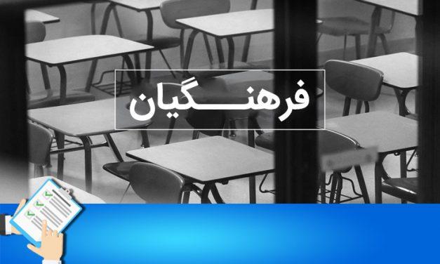 شرایط تحصیل در دانشگاه فرهنگیان