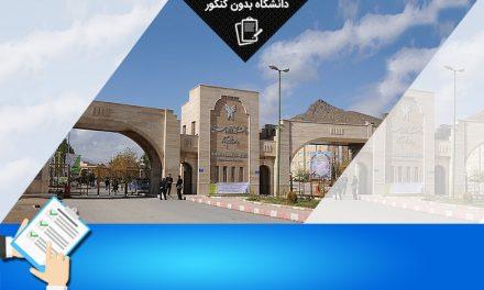 لیست رشته های بدون کنکور دانشگاه آزاد واحد خرم آباد
