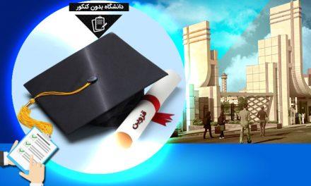 لیست رشته های بدون کنکور دانشگاه آزاد واحد قزوین