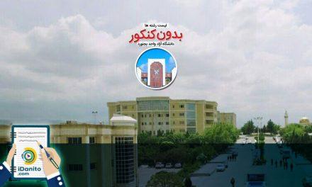 لیست رشته های بدون کنکور دانشگاه آزاد واحد بجنورد