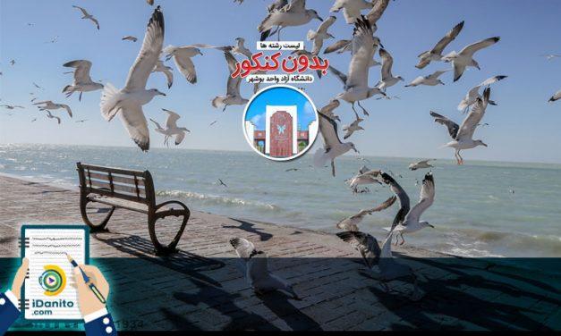 لیست رشته های بدون کنکور دانشگاه آزاد واحد بوشهر