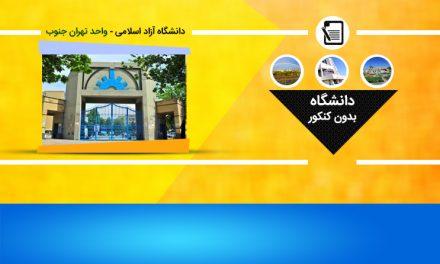 لیست رشته های بدون کنکور دانشگاه آزاد واحد تهران جنوب