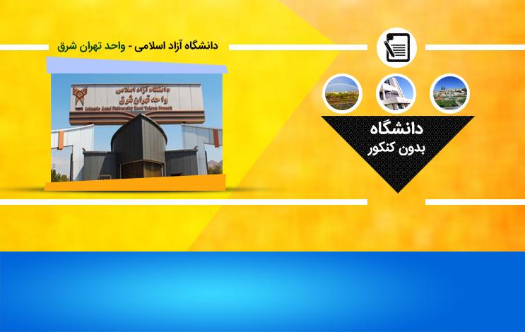 لیست رشته های بدون کنکور دانشگاه آزاد واحد تهران شرق