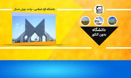 لیست رشته های بدون کنکور دانشگاه آزاد واحد تهران شمال