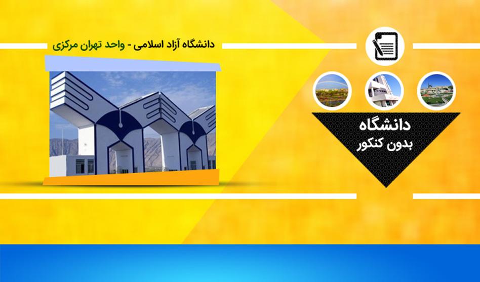 لیست رشته های بدون کنکور دانشگاه آزاد واحد تهران مرکزی