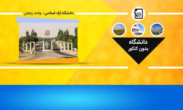 لیست رشته های بدون کنکور دانشگاه آزاد واحد زنجان