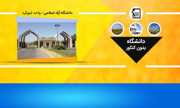 لیست رشته های بدون کنکور دانشگاه آزاد واحد شهرکرد