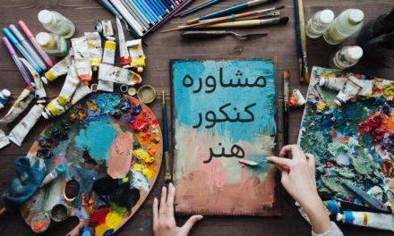 مشاوره کنکور هنر