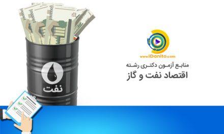 منابع دکتری اقتصاد نفت و گاز