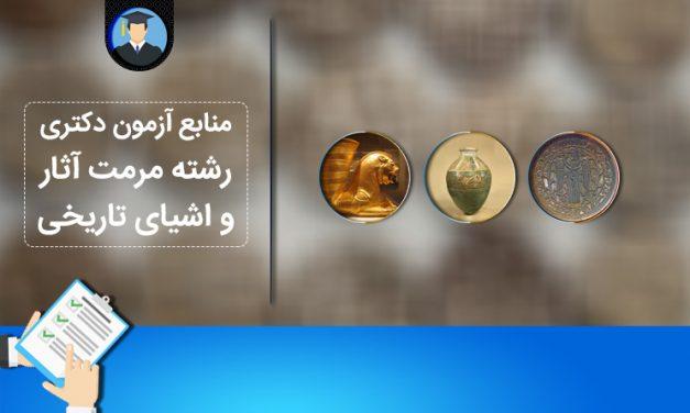 منابع دکتری مرمت آثار و اشیای تاریخی