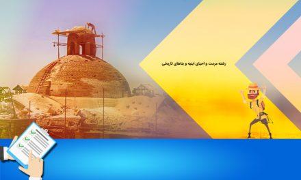 منابع دکتری مرمت و احیای ابنیه و بناهای تاریخی