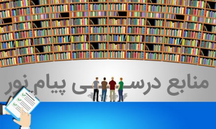 منابع درسی پیام نور1400