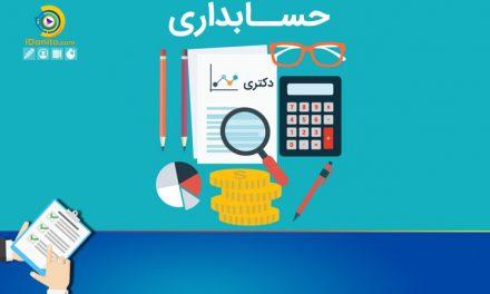 منابع دکتری حسابداری