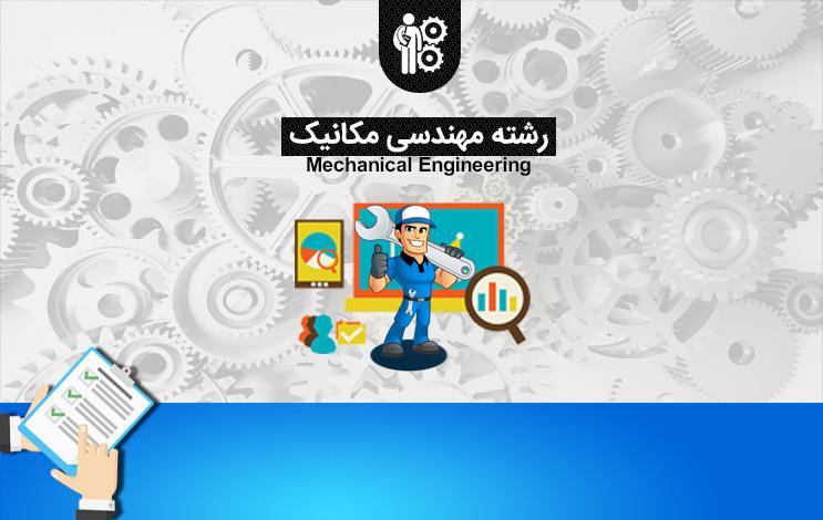 کارنامه و رتبه قبولی رشته مهندسی مکانیک کنکور سراسری 98
