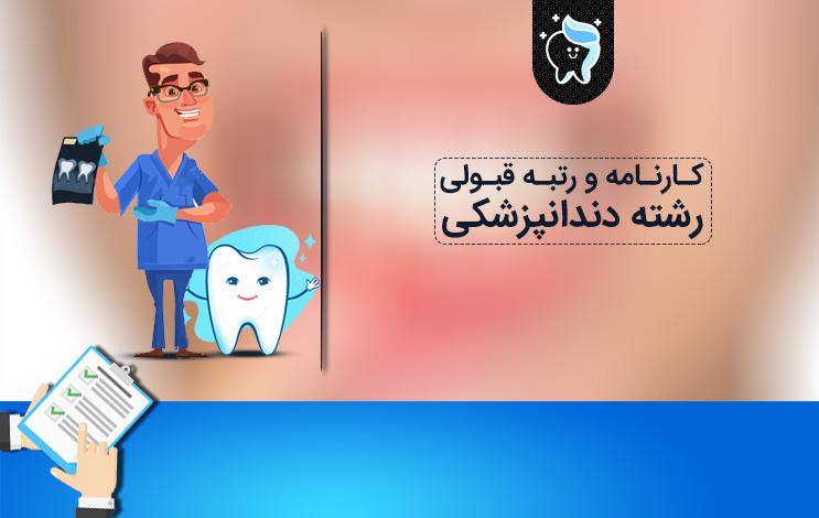 کارنامه و رتبه قبولی رشته دندانپزشکی کنکور سراسری