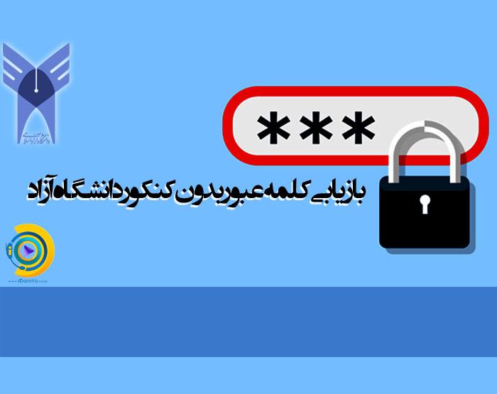 بازیابی کلمه عبور بدون کنکور دانشگاه آزاد