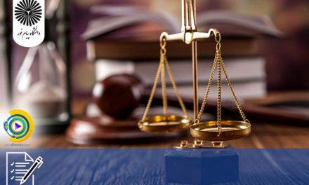 لیست دانشگاه های کارشناسی بدون کنکور پیام نور حقوق 98