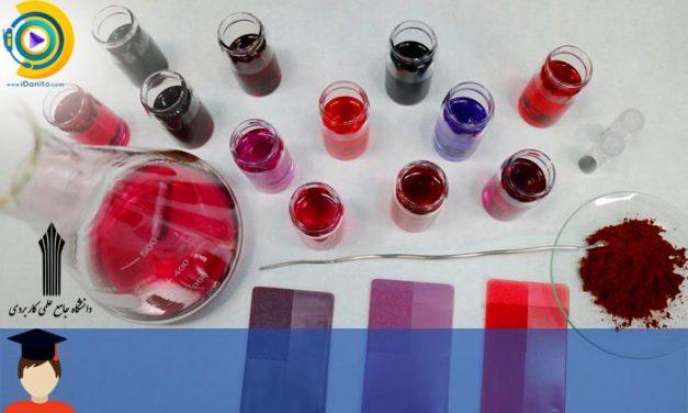 انتخاب رشته کاردانی بدون کنکور علمی کاربردی شیمی