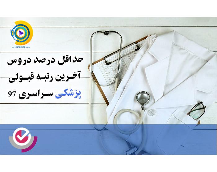 حداقل درصد دروس و آخرین رتبه قبولی پزشکی سراسری