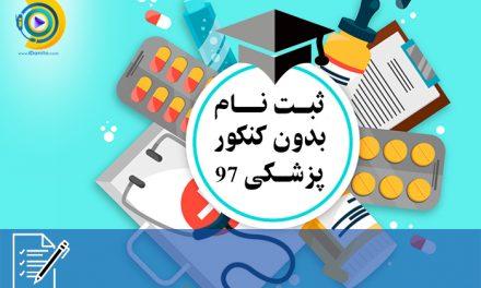 ثبت نام بدون کنکور پزشکی 98