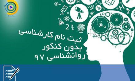 ثبت نام کارشناسی بدون کنکور روانشناسی 98