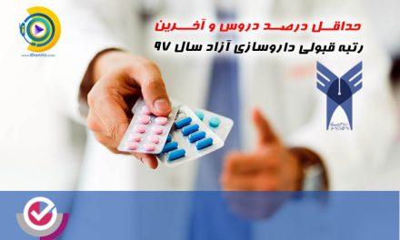 حداقل درصد دروس و آخرین رتبه قبولی داروسازی آزاد