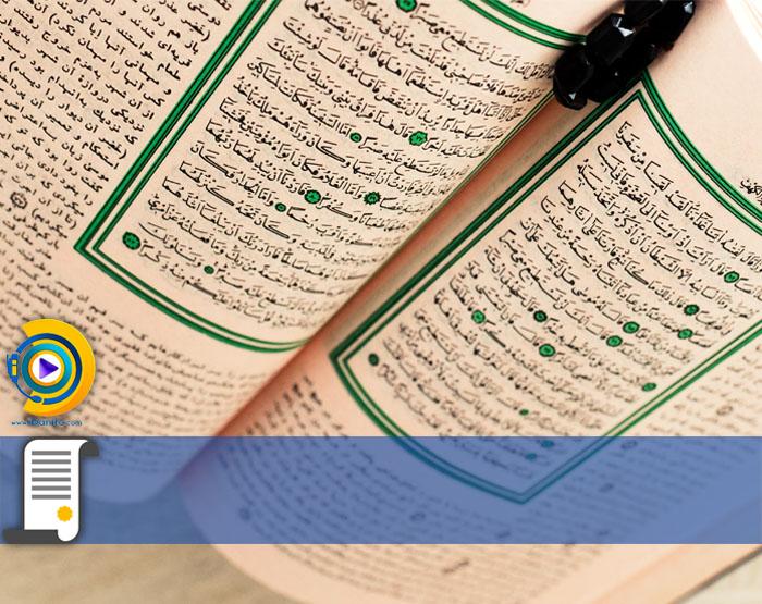 کارنامه و رتبه قبولی دکتری علوم قرآن و حدیث 99