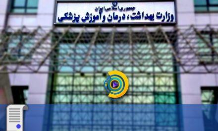 اعلام نتایج ارشد وزارت بهداشت