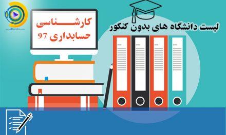 لیست دانشگاه های بدون کنکور کارشناسی حسابداری 98