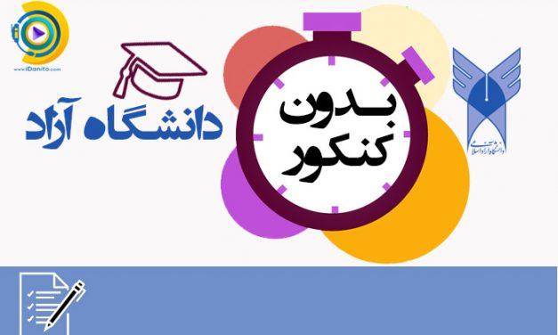 بدون کنکور دانشگاه آزاد 98
