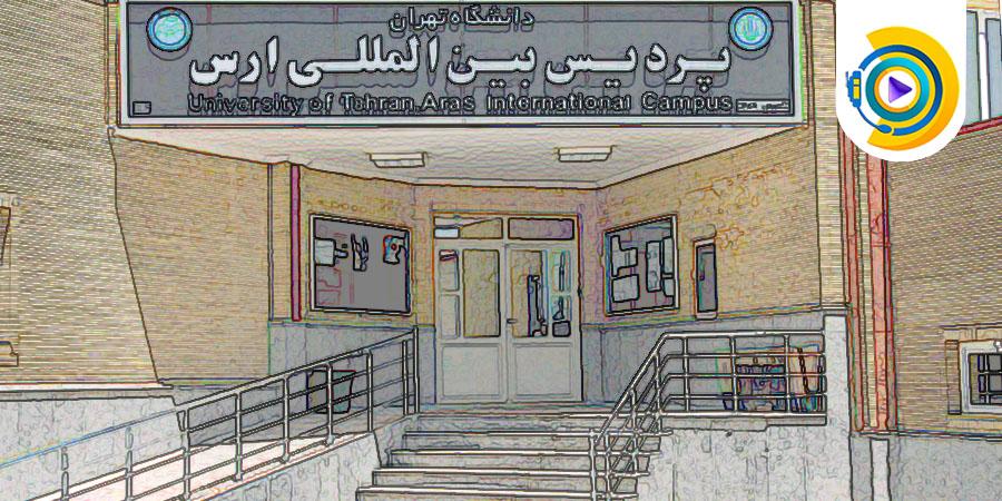 پردیس ارس دانشگاه تهران