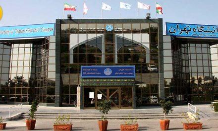 پردیس کیش دانشگاه تهران