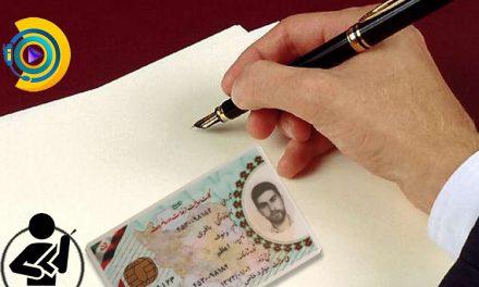 شرایط ابطال کارت معافیت پزشکی