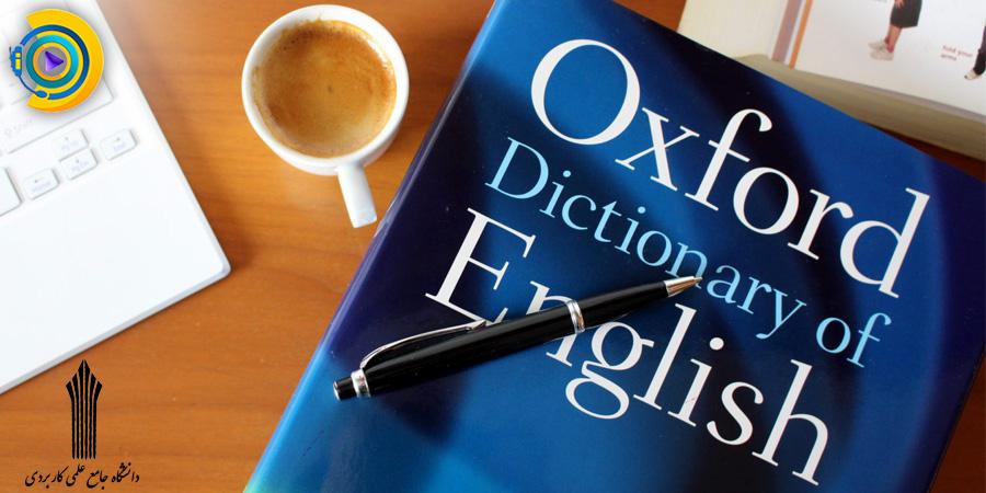 تکمیل ظرفیت علمی کاربردی زبان