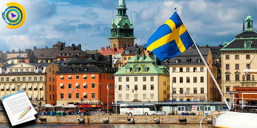 مدارک ویزای توریستی سوئد