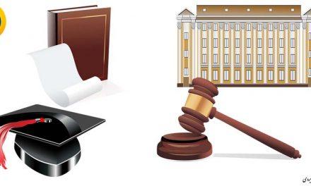 دانشگاه های کاردانی علمی کاربردی حقوق