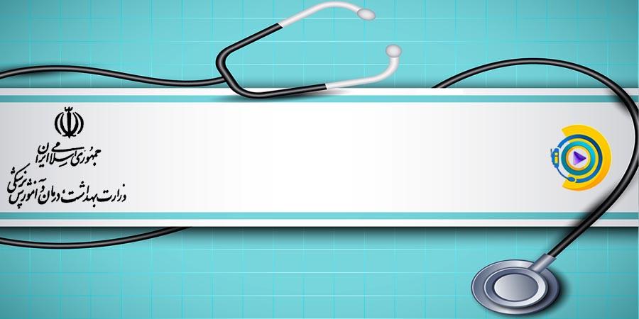 تکمیل ظرفیت ارشد وزارت بهداشت