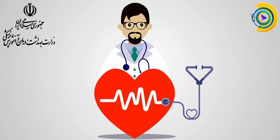 تکمیل ظرفیت دکتری وزارت بهداشت