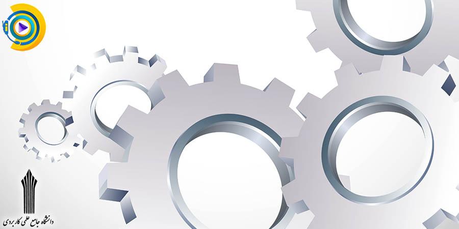 تکمیل ظرفیت کاردانی علمی کاربردی مکانیک