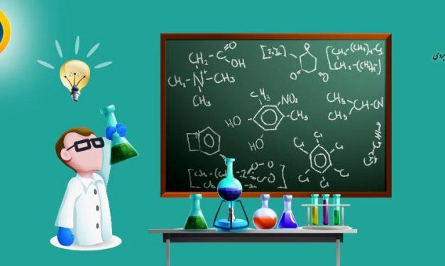 زمان و شرایط ثبت نام کاردانی علمی کاربردی شیمی