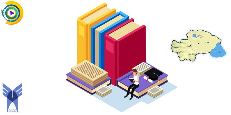 لیست رشته های بدون کنکور دانشگاه آزاد واحد قم