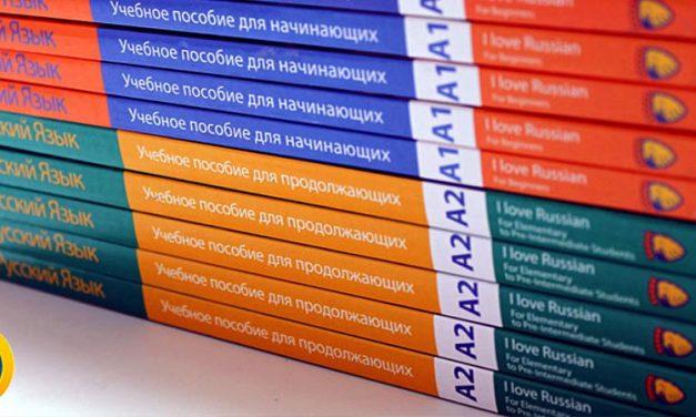 گرایش های ارشد زبان روسی
