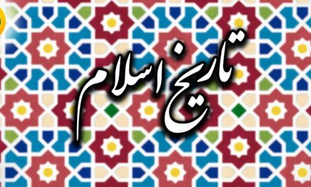 تکمیل ظرفیت دکتری تاریخ – تاریخ اسلام 98
