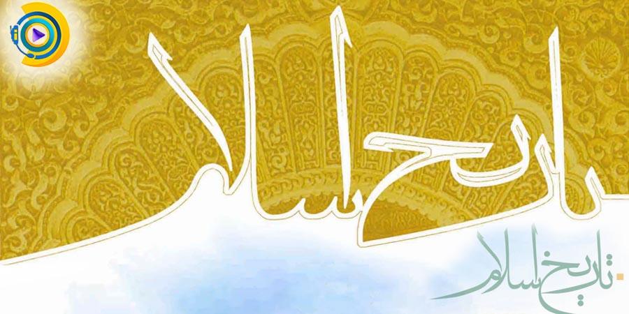 مصاحبه دکتری تاریخ – تاریخ اسلام سراسری 98
