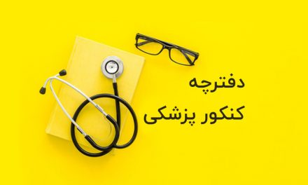 دفترچه کنکور پزشکی