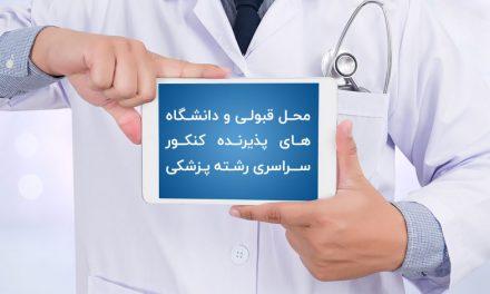 محل قبولی و دانشگاه های پذیرنده کنکور سراسری رشته پزشکی