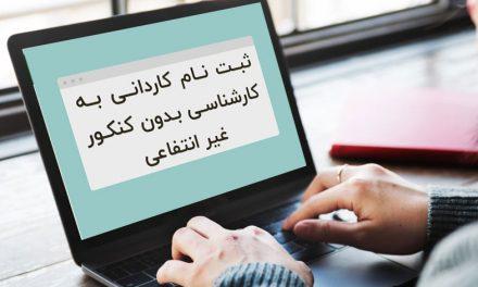 ثبت نام کاردانی به کارشناسی بدون کنکور غیرانتفاعی